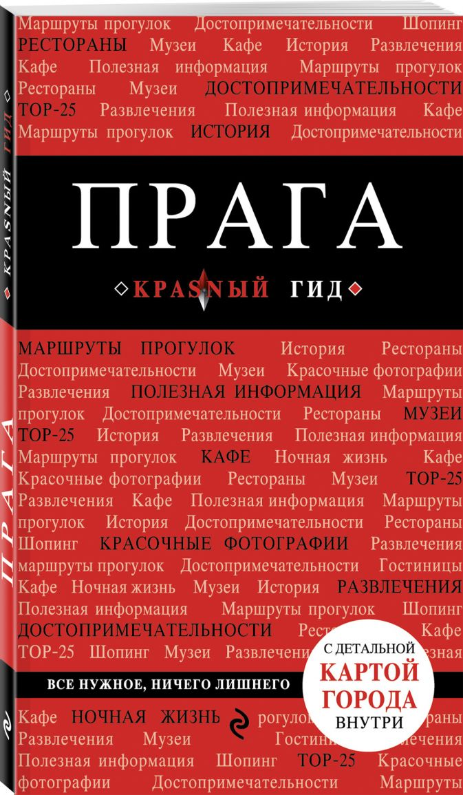 Александр Кудрявцев - Прага. 6-е изд., испр. и доп. обложка книги