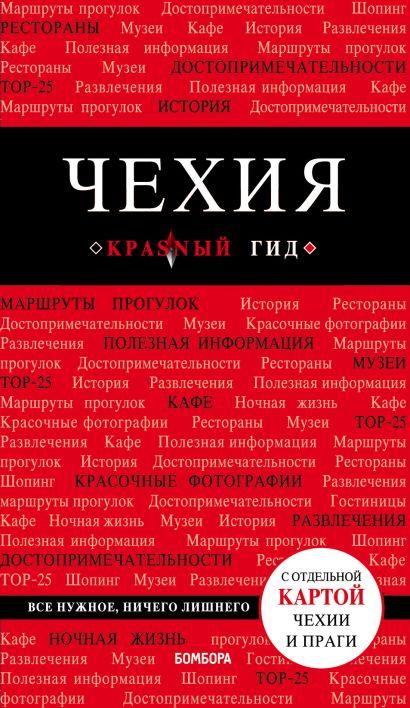 Чехия. 3-е изд. - фото 1