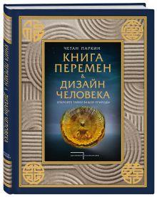 Книга перемен и Дизайн человека. Откройте тайну вашей природы