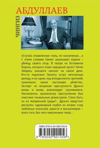 Смерть под аплодисменты Чингиз Абдуллаев