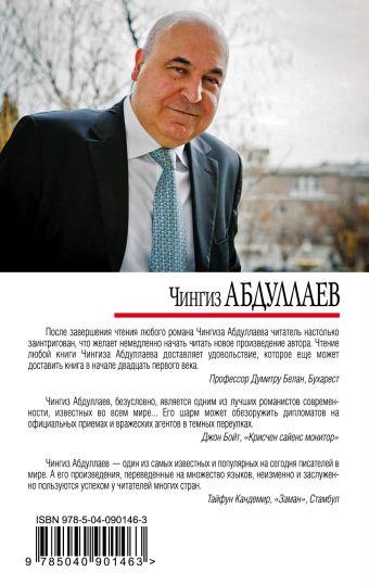 Затянувшееся послесловие Абдуллаев Ч.А.