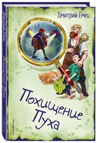 Дмитрий Емец - Похищение Пуха обложка книги