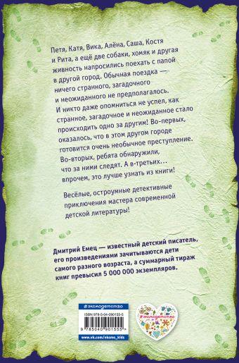 Похищение Пуха Дмитрий Емец