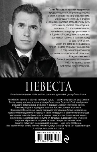 Невеста Павел Астахов
