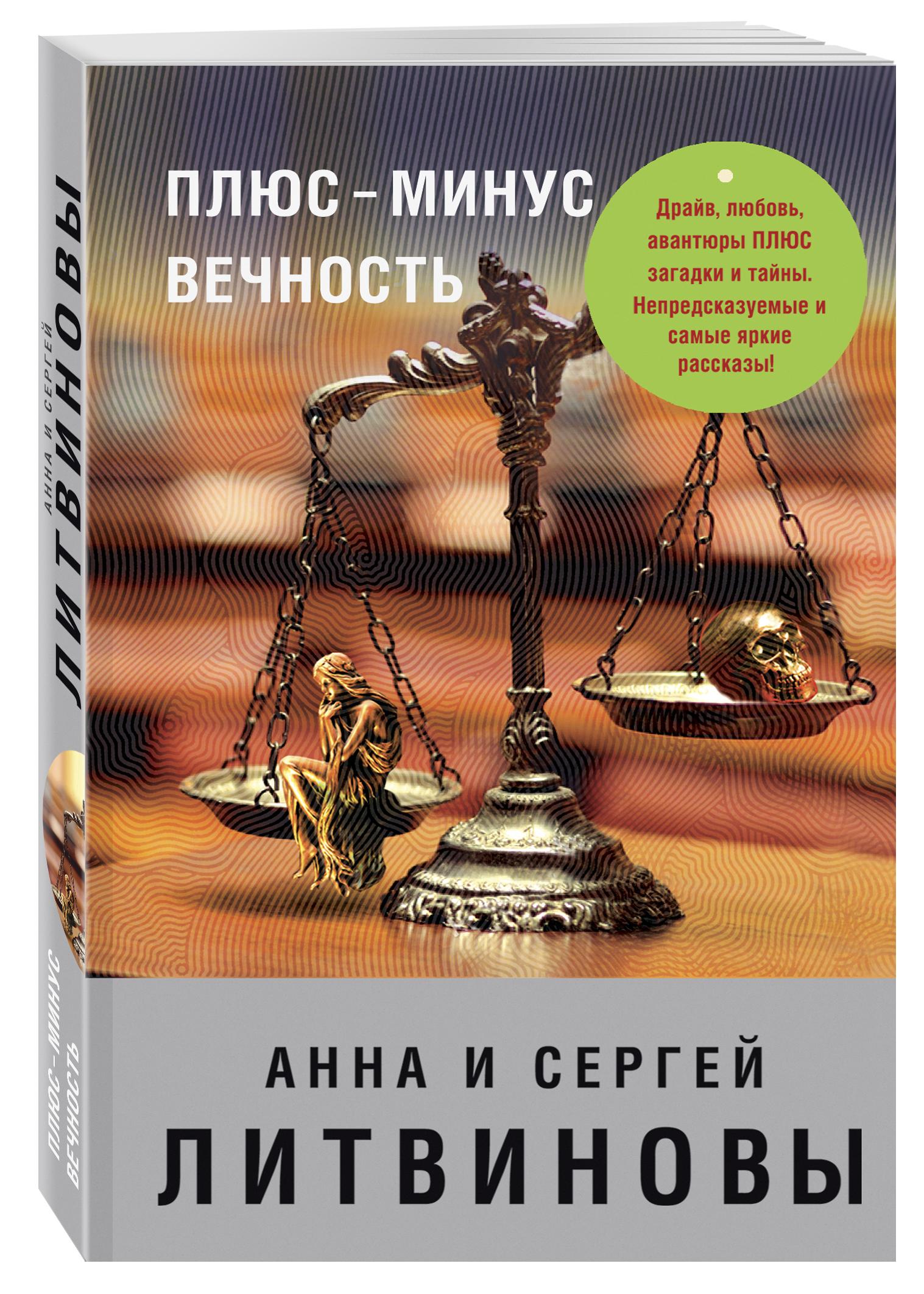 Анна и Сергей Литвиновы Плюс-минус вечность цена