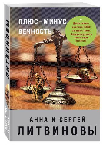 Плюс-минус вечность Анна и Сергей Литвиновы
