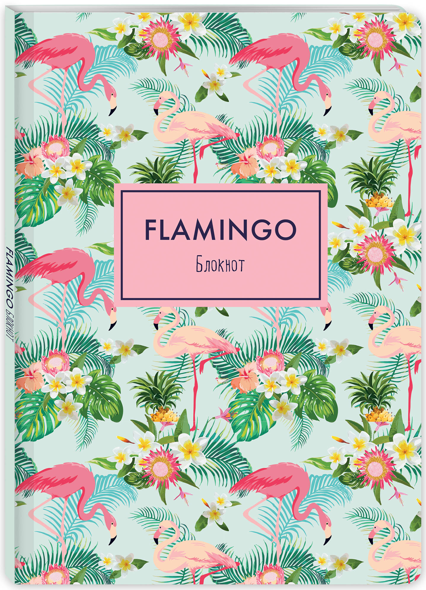 Блокнот. Фламинго (формат А4, мягкая обложка, круглые углы, блок в точку) (Арте) блокнот в пластиковой обложке mind ulness лаванда формат малый 64 страницы