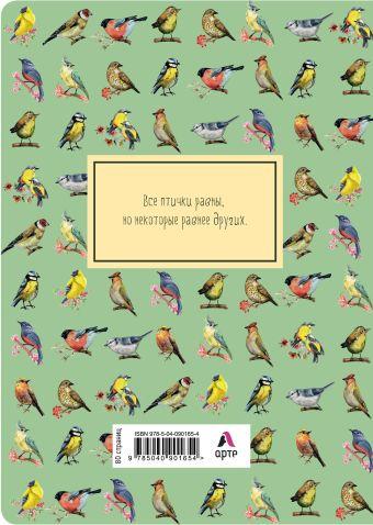 Блокнот. Birds (формат А4, мягкая обложка, круглые углы, блок в точку) (Арте)