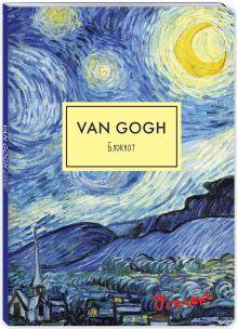Блокнот. Ван Гог. Звездная ночь (формат А4, мягкая обложка, круглые углы, блок в точку) (Арте)