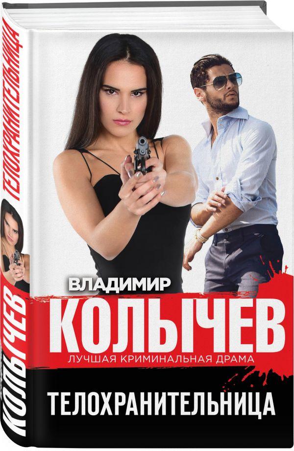 Телохранительница Колычев В.Г.