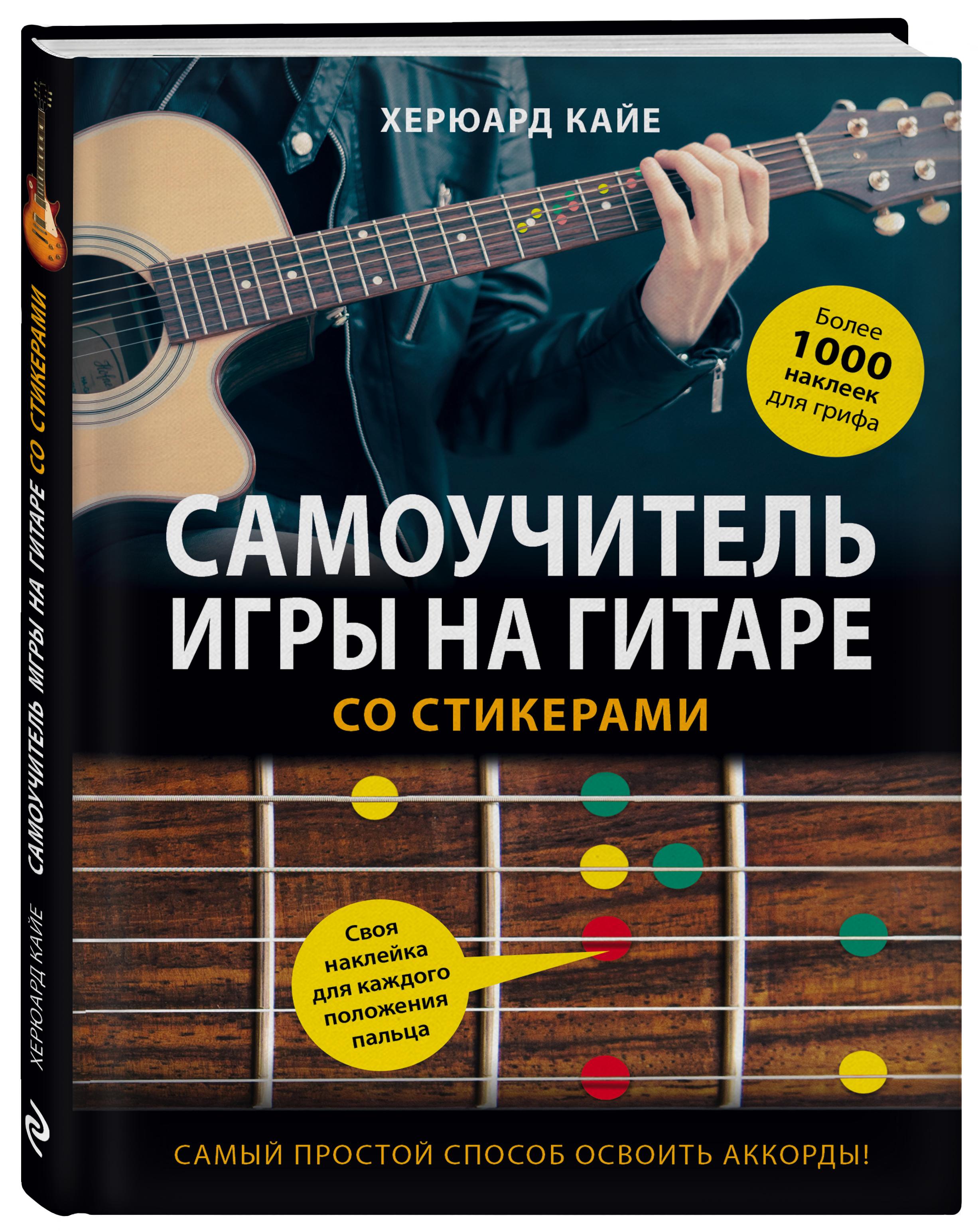 Самоучитель игры на гитаре со стикерами цена и фото