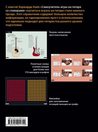 Самоучитель игры на гитаре со стикерами