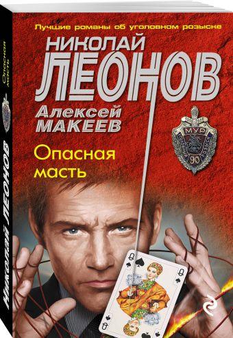 Опасная масть Леонов Н.И., Макеев А.В.