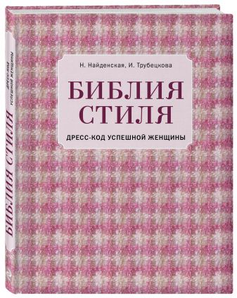 Наталия Найденская, Инесса Трубецкова - Библия стиля. Дресс-код успешной женщины обложка книги