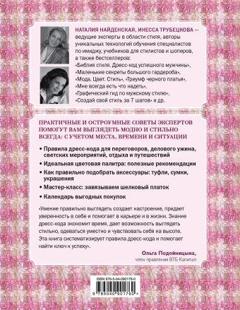 Библия стиля. Дресс-код успешной женщины (фактура ткани) Н. Найденская, И. Трубецкова