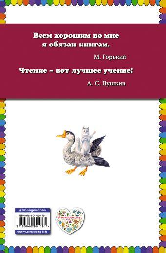 Каштанка Антон Чехов