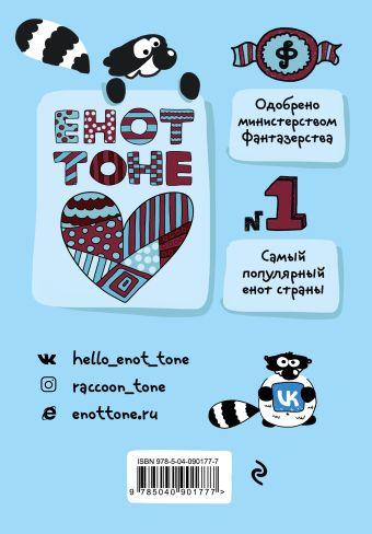 Enote: блокнот для записей с комиксами и енотом внутри (енот в кармане)