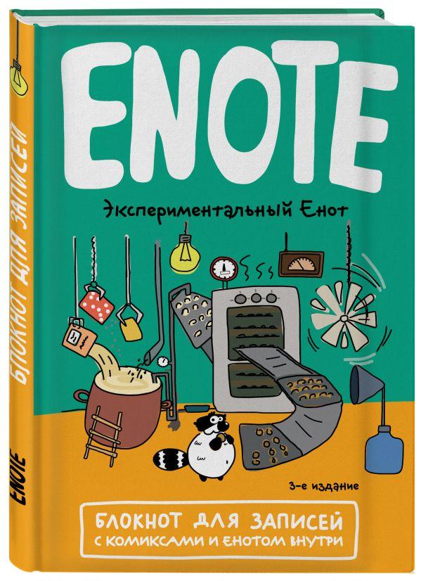 Enote: блокнот для записей с комиксами и енотом внутри (экспериментальный енот)