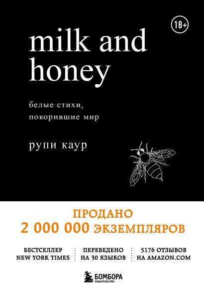 Milk and Honey. Белые стихи, покорившие мир - фото 1