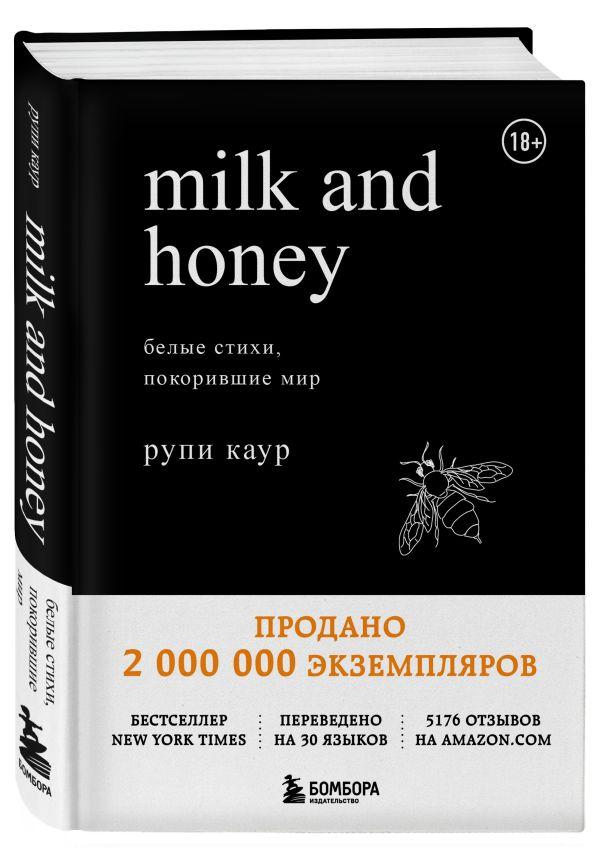 интересно Milk and Honey. Белые стихи, покорившие мир книга