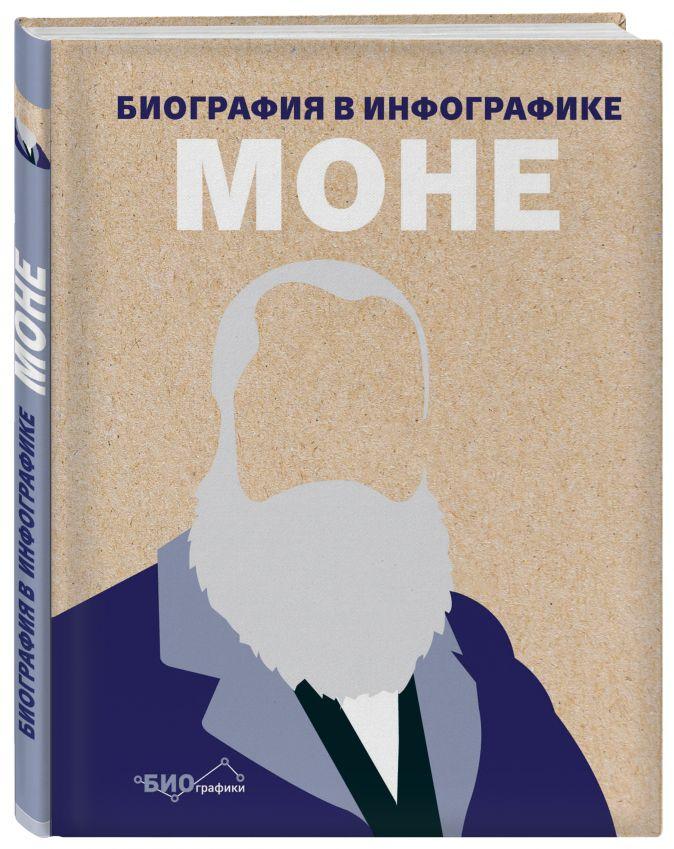 Ричард Уайлс - Моне. Биография в инфографике обложка книги