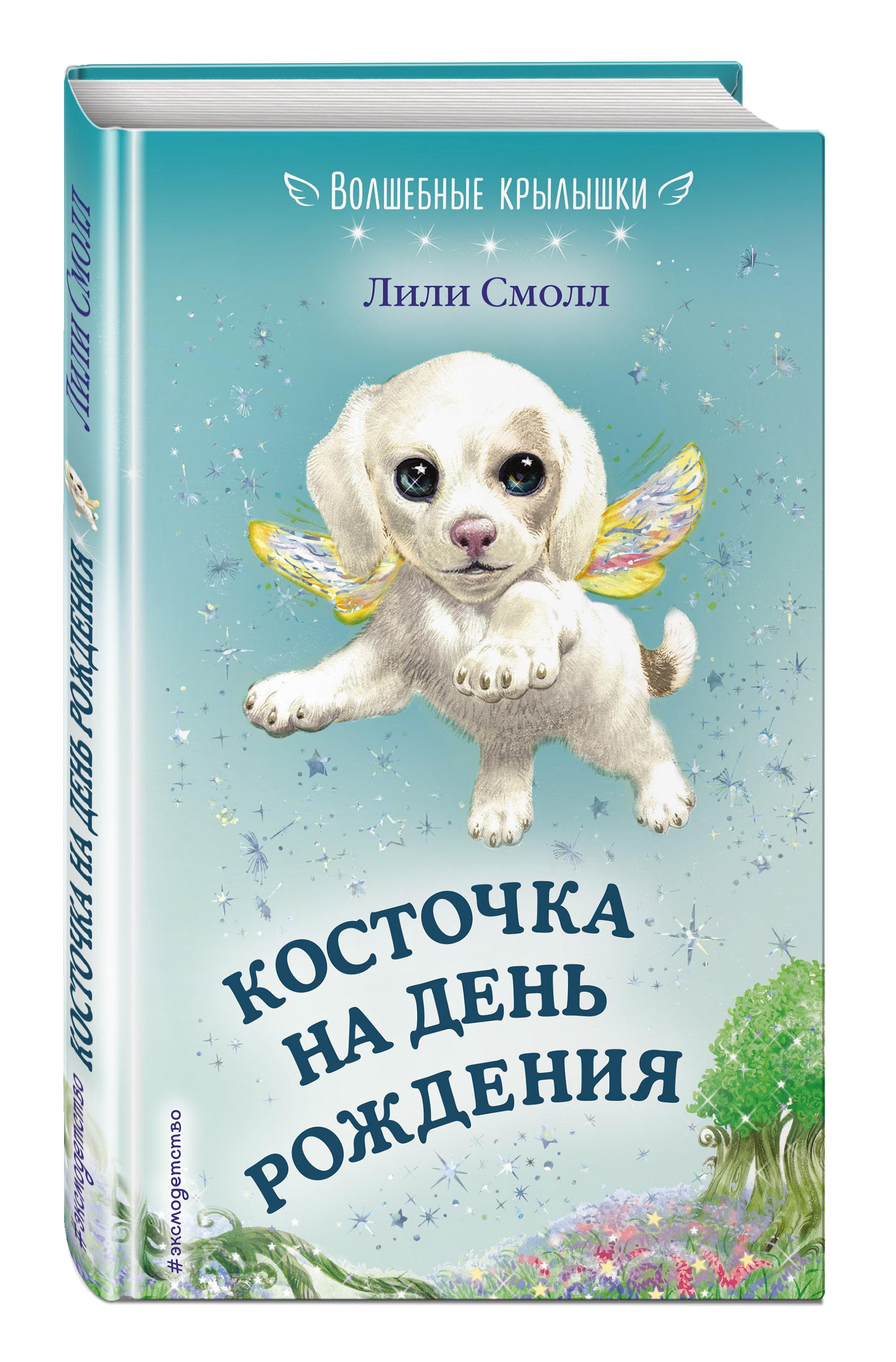 Смолл Лили Косточка на день рождения (выпуск 5) цена 2017