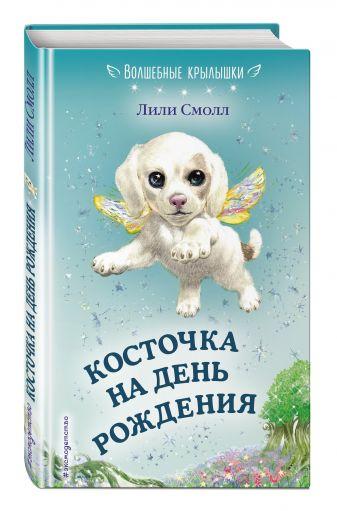 Лили Смолл - Косточка на день рождения (выпуск 5) обложка книги