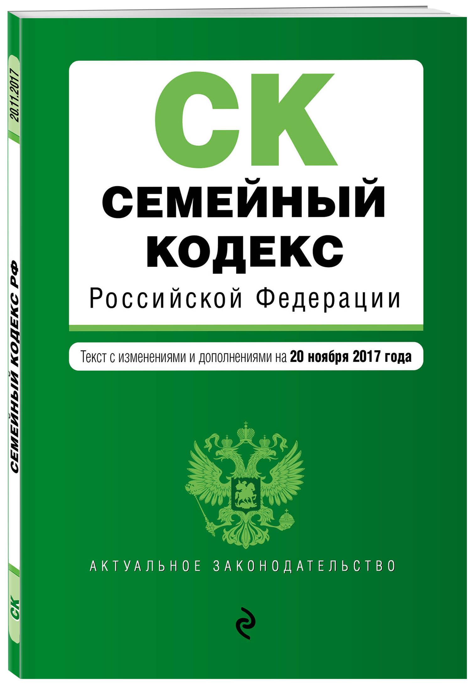 Семейный кодекс Российской Федерации : текст с изм. и доп. на 20 ноября 2017 г.