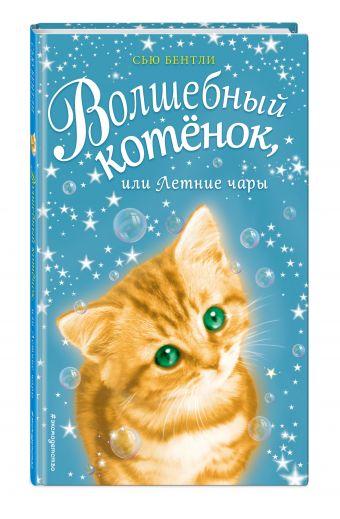 Волшебный котёнок, или Летние чары Сью Бентли