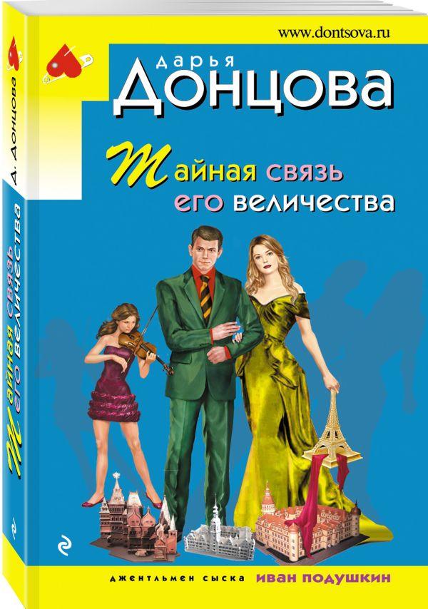 Тайная связь его величества Донцова Д.А.