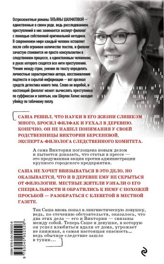 Удар отточенным пером Татьяна Шахматова