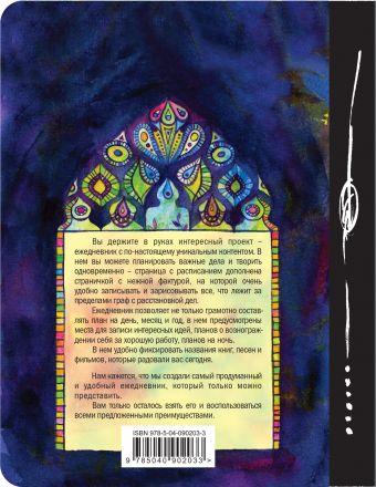 Создавай! (Ежедневник творческого человека) 3-е изд.