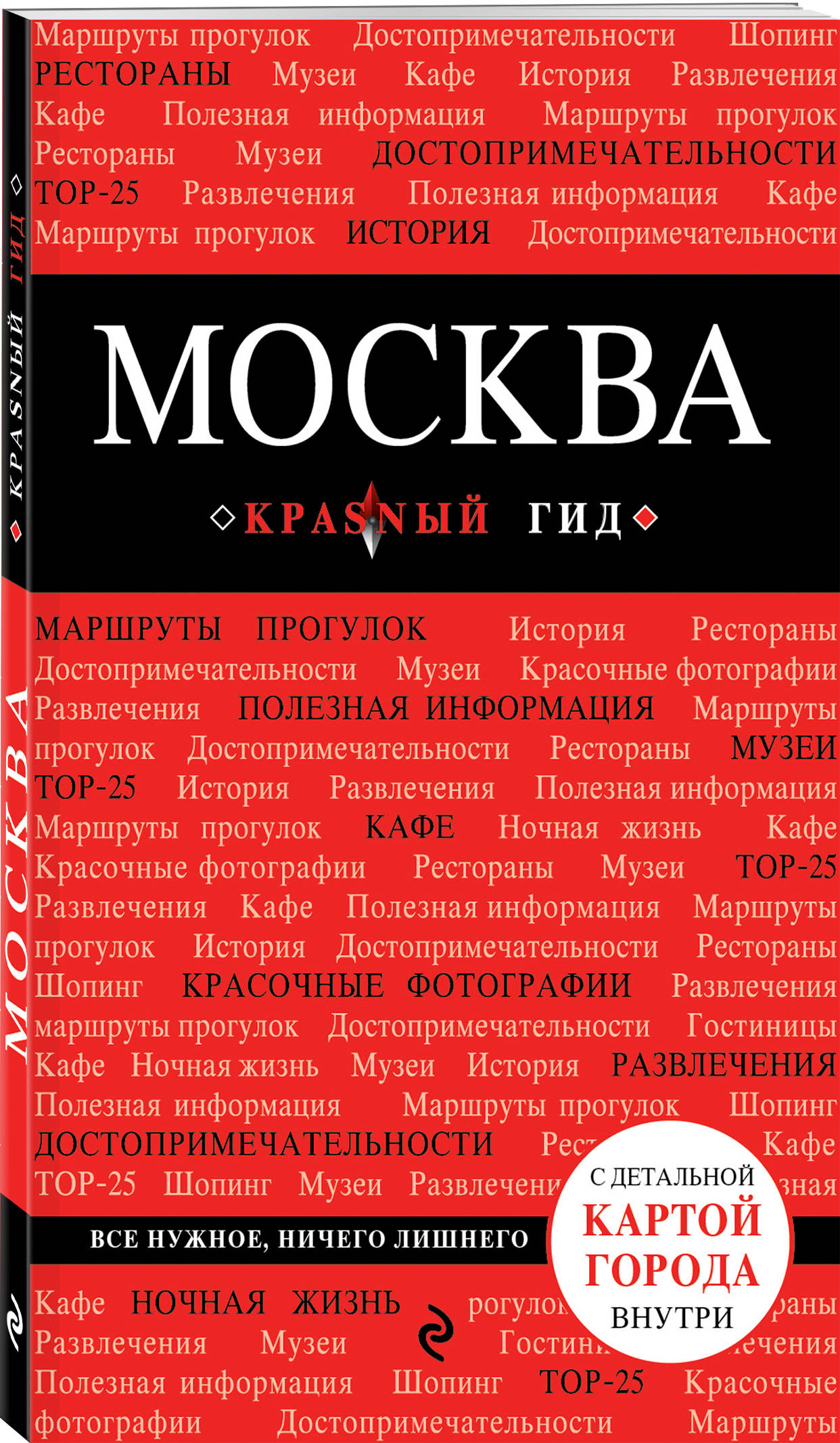 Чередниченко О.. Моска. 5-е изд., испр. и доп.