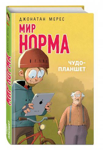 Джонатан Мерес - Чудо-планшет (выпуск 4) обложка книги