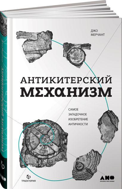 Антикитерский механизм: Самое загадочное изобретение Античности - фото 1