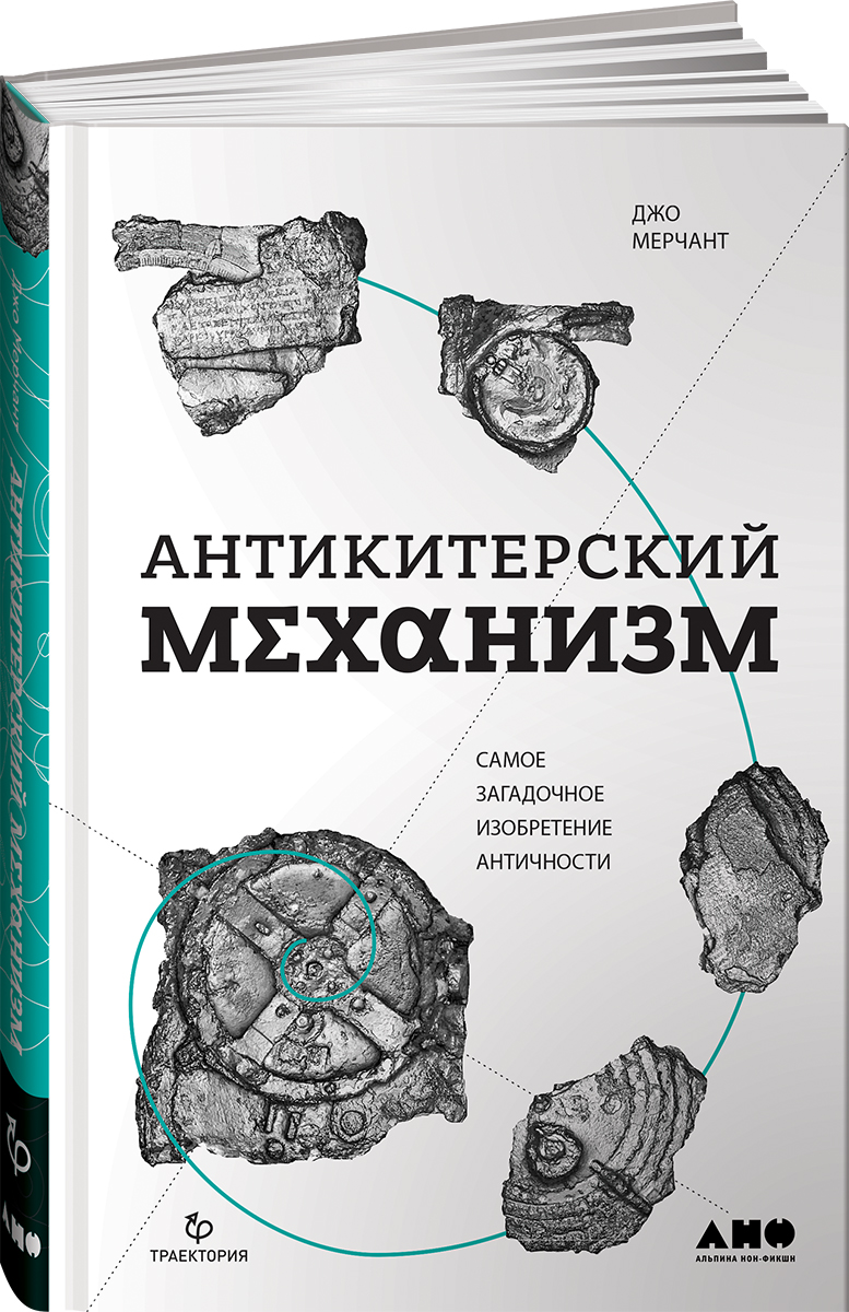 Мерчант Д. Антикитерский механизм: Самое загадочное изобретение Античности