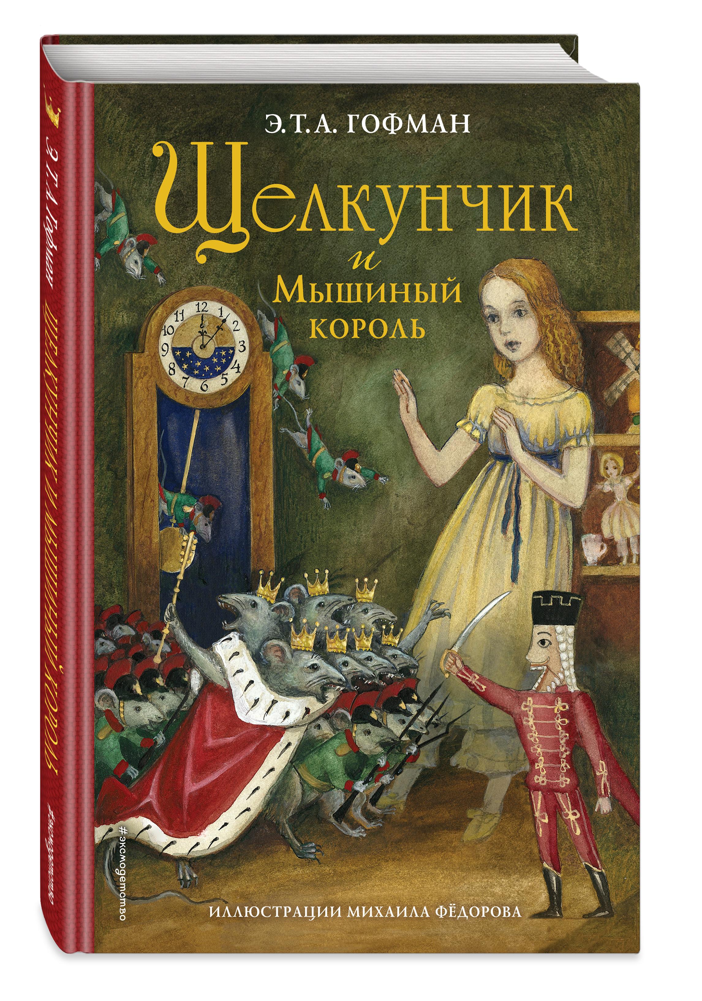 Гофман Э.Т.А. Щелкунчик и Мышиный король рождественская сказка