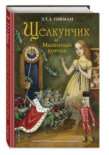 Щелкунчик и Мышиный король (ил. М. Федорова)
