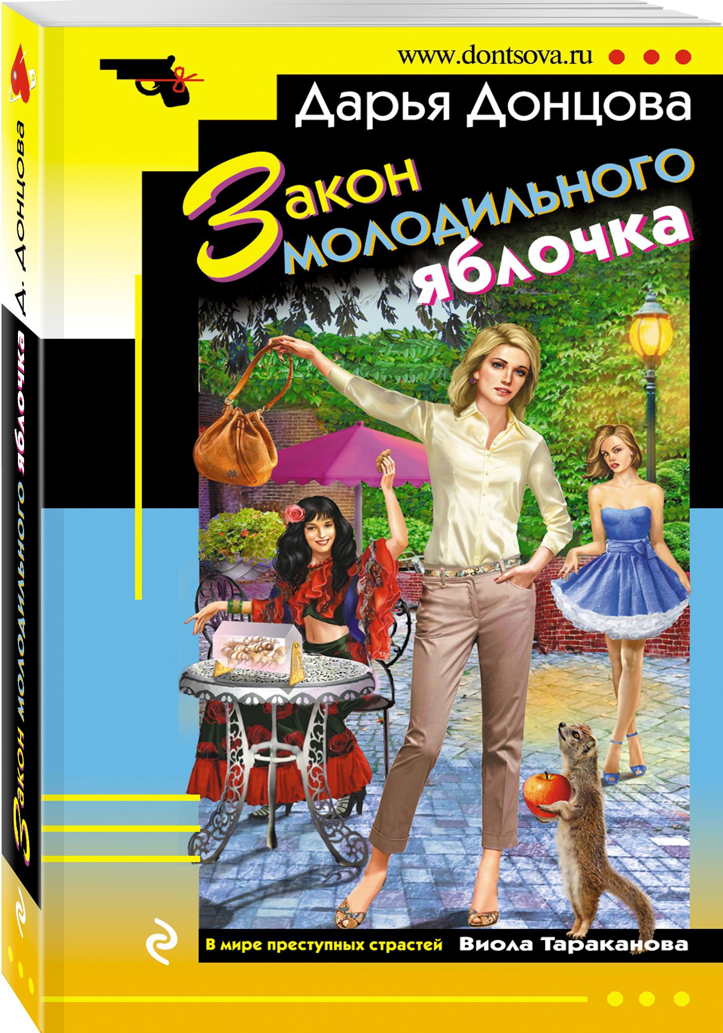 Донцова Дарья Аркадьевна Закон молодильного яблочка
