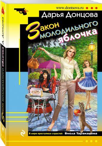 Закон молодильного яблочка Дарья Донцова