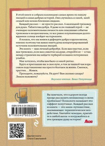 Попутчица. Рассказы о жизни, которые согревают Ольга Савельева