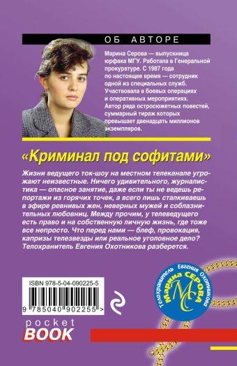 Криминал под софитами Марина Серова