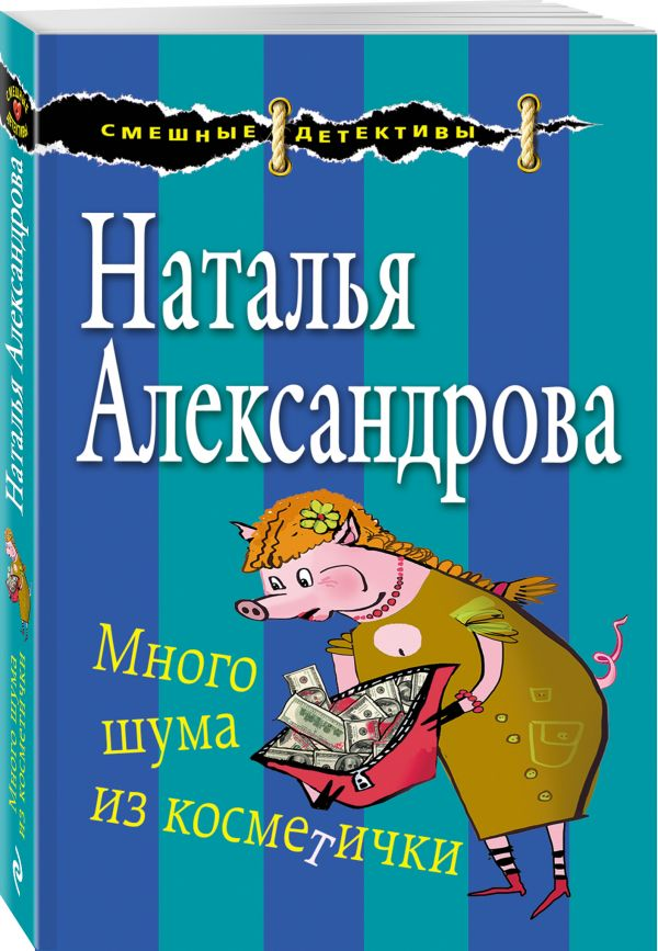 Много шума из косметички Александрова Н.Н.
