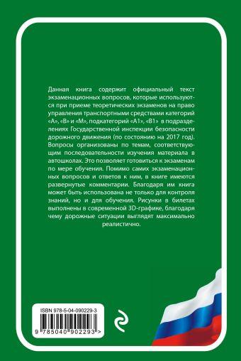 Экзаменационные задачи для подготовки к экзаменам на право управления ТС категории АВM, подкатегории A1, B1 (по состоянию на 2018 г.) Громаковский А.