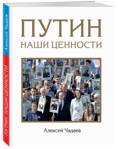 Путин. Наши ценности - фото 1