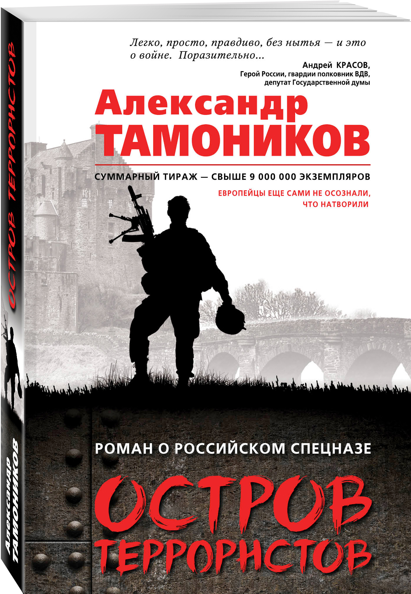 Тамоников А.А. Остров террористов