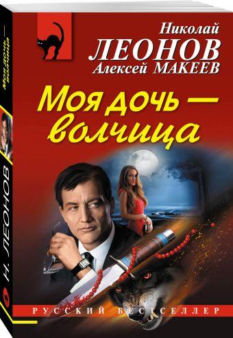 Моя дочь – волчица Николай Леонов, Алексей Макеев