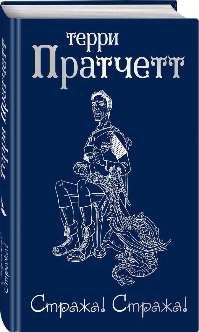 Терри Пратчетт - Стража! Стража! обложка книги