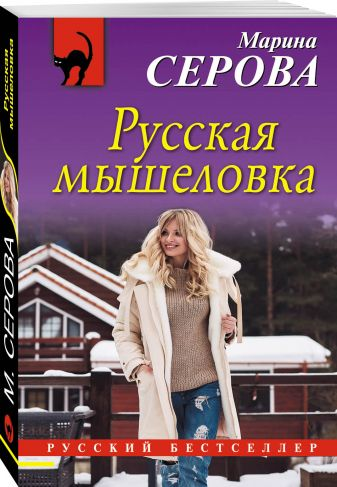 Марина Серова - Русская мышеловка обложка книги