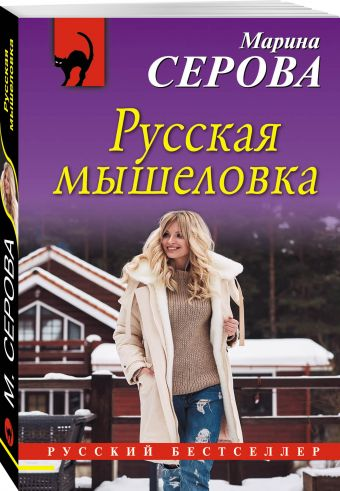 Русская мышеловка Марина Серова